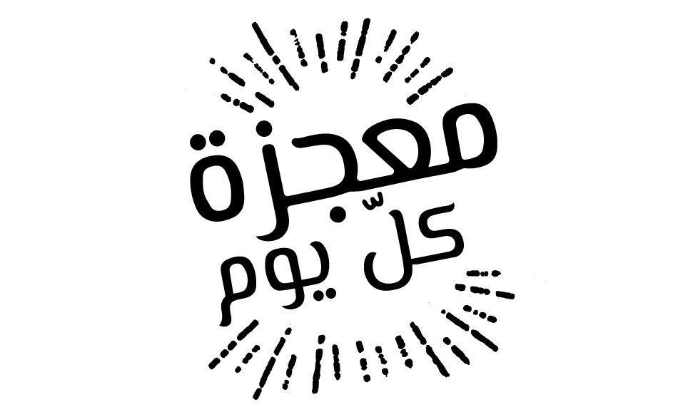 Logo AMED Arabic